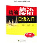 精编德语口语入门(随书赠送一张光盘) 杨爱珍,祁志琴 东南大学出版社