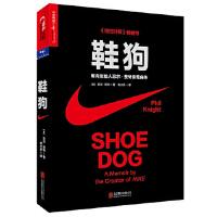 鞋狗:耐克创始人菲尔 奈特亲笔自传(平装) [美]菲尔・奈特(Phil Knight) 北京联合出版公司 978755