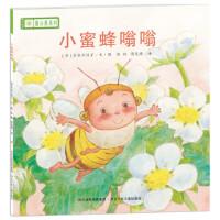 蒲公英系列:小蜜蜂嗡嗡 [日] 长谷川佳子,彭懿,周龙梅 河北少年儿童出版社 9787537651615