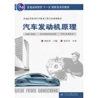 汽车发动机原理(普通高等教育汽车服务工程专业规划教材)