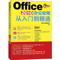 Office 2010办公应用从入门到精通