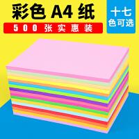 彩色A4纸80克70g粉色混色彩纸彩色纸打印包邮绿蓝色桔黄色彩纸a4混合装彩色复印纸500张整箱黄色红色a4纸折纸