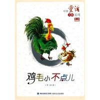 【JHW】中小学生阅读系列之中国童话系列――鸡毛小不点儿(贺宜童话全集) 贺宜,周基亭 福建少年儿童出版社 9787539534565