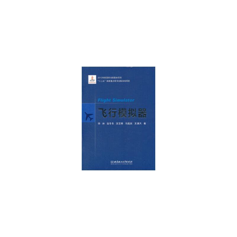 飞行模拟器,李林,北京理工大学出版社,9787564071011 【请买家务必注意定价和售价的关系。部分商品售价高于详情的定价,定价即书上标价,售价是买家支付的价格!】