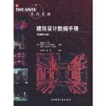 【新书店正版包邮】 建筑设计数据手册(原著第七版) (美)沃森,(美)克罗斯比,(美)卡伦德,方晓风,杨军 97871