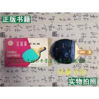 【二手9成新】红双喜乒乓球拍(有盒)中国,上海中国,上海
