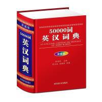 50000词英汉词典(彩插版)