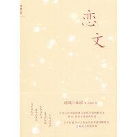 恋文(日本知名推理与爱情小说两栖作家,直木奖获奖作品)