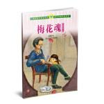 梅花魂 陈慧瑛散文集(适合小学五、六年级)人教版语文同步阅读 课文作家作品系列