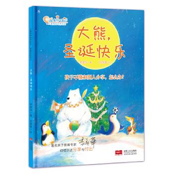 大熊,圣诞快乐:孩子不懂和别人分享,怎么办? 台湾著名亲子教育专家李美华+台湾著名儿童插画家张晋霖联合创作。  把握儿童心灵成长关键点,培养孩子一生受益的幸福力。