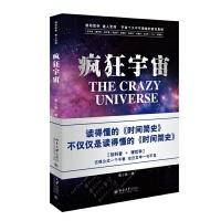 """【疯狂宇宙】 2015年度中国影响力图书书目!宇宙界的""""明朝那些事儿"""",探索宇宙所不得不知的奥秘这里尽有。"""