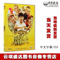 正版车载dvd碟片喜剧动作电影 好小子好功夫 国语5.1声音中文字幕