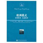 【旧书二手书9成新】欧洲模式 (英)吉登斯 等,沈晓雷 9787509716885 社会科学文献出版社