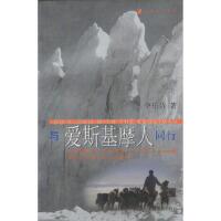 与爱斯基摩人同行--万里旅行书系,李乐诗,上海古籍出版社,9787532531578