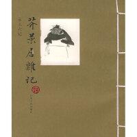 芥末居杂记,黄永玉,江苏人民出版社,9787214039057【正版书 放心购】
