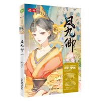 意林轻文库绘梦古风系列18--凤九卿6