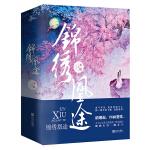 锦绣凰途(共3册)