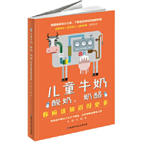 儿童牛奶、酸奶、奶酪,你应该知道得更多,朱鹏、马鲲,北京科学技术出版社,9787571403782