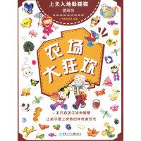 上天入地躲猫猫游戏书:农场大狂欢