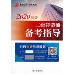 2020年版二级建造师备考指导