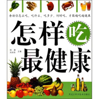 【正版二手书9成新左右】怎样吃健康 杨眉,肖玲玲 黑龙江科学技术出版社