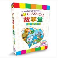 故事盒12DVD365个经典大合集陪伴孩子童年成长温暖好故事像一颗颗包含快乐智慧金色种子