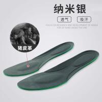 男女运动鞋垫军训海波丽吸汗透气皮鞋垫弹力跑步减震鞋垫学生
