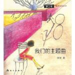 我们的主题曲,绿妖,现代出版社,9787801881946