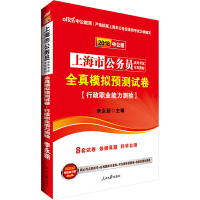 上海公务员考试用书中公2018上海市公务员录用考试专用教材全真模拟预测试卷行政职业能力测验