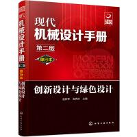 现代机械设计手册:单行本――创新设计与绿色设计(第二版)