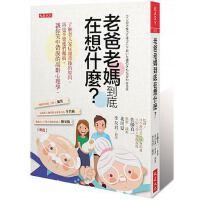 【预售】进口台版原版繁体中文图书《老爸老��到底在想什�N?》了解老人家症�^背後的原因,再也不�X他���y搞。�你笑中��I的高
