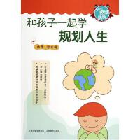 和孩子一起学规划人生/少年思维训练 梁志援 正版书籍