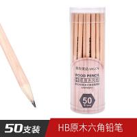 【限时抢!】晨光铅笔hb儿童小学生原木六角筒装50支铅笔