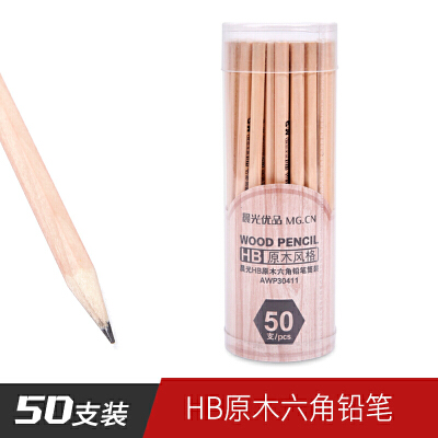 【优惠促销!】晨光铅笔hb儿童小学生原木六角筒装50支铅笔 活动时间:11.14~11.25