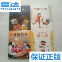 [二手旧书9成新]中国红绘本系列:红孩儿、香香甜甜腊八粥、外婆?