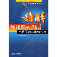 精解摩托罗拉手机电路原理与维修技术,张兴伟,人民邮电出版社,9787115137937
