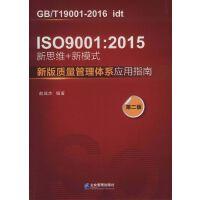 IS0 9001 : 2015新思�S+新模式 : 新版� 量管理�w系��用指南