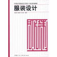 服装设计-中国高等院校艺术设计专业系列教材-S
