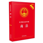 商法 实用版法规专辑・实用版(新5版)