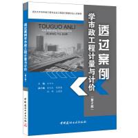 【正版二手书9成新左右】透过案例学市政工程计量与计价(第2版 王云江 中国建材工业出版社