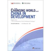 【二手书8成新】变化的世界与发展的中国:当代世界多边对话会 文集(英文 中国当代世界研究中心,中国和平发展基金会 中央