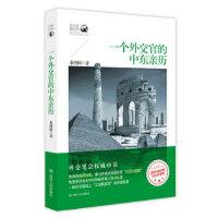 一个外交官的中东亲历,秦鸿国,四川人民出版社,9787220095580