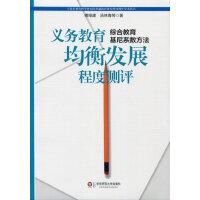 义务教育均衡发展程度测评:综合教育基尼系数方法