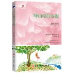 绿山墙的安妮(新课标,哈利・波特系列译者马爱农译)