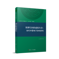 赛博空间里的虚拟生存:当代中国电子游戏研究(区域文化与传播丛书)