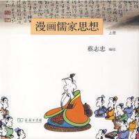 【二手书8成新】漫画儒家思想 上册 蔡志忠 编绘 蔡志忠绘 商务印书馆