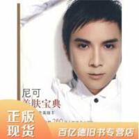 【二手旧书9成新】尼可美肤宝典尼可上海人民出版社