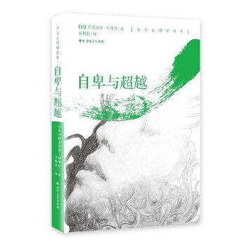 自卑与(白金版)  北方文艺出版社 9787531738879