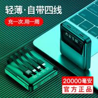 充电宝20000毫安自带线四线超薄小巧便携式迷你大容量适用于苹果华为小米手机通用移动电源快充1000000超大量