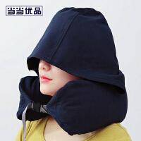 当当优品连帽U枕 旅行乳胶护颈枕 日式带帽午睡枕腰枕 藏蓝
